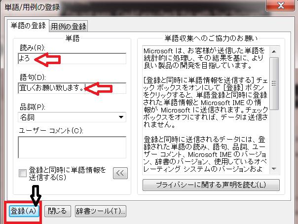 windows単語登録
