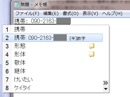 windows単語登録2