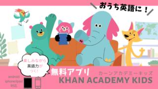 おうち英語カーンアカデミー
