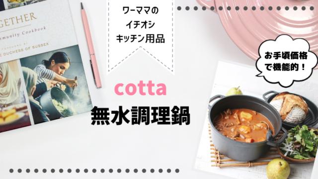 cotta無水鍋