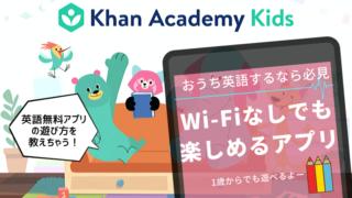 英語無料アプリカーンアカデミーキッズ