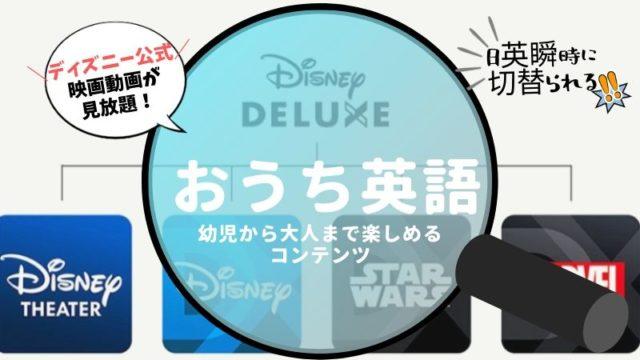 ディズニーデラックスおうち英語