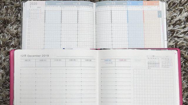 Citta VS ジブン手帳