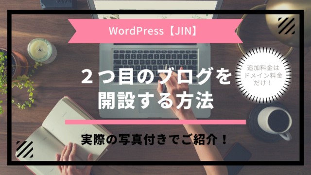 wordpress_jin