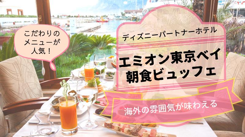 ホテルエミオン東京ベイ朝食