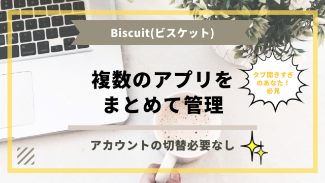 Biscuitビスケット