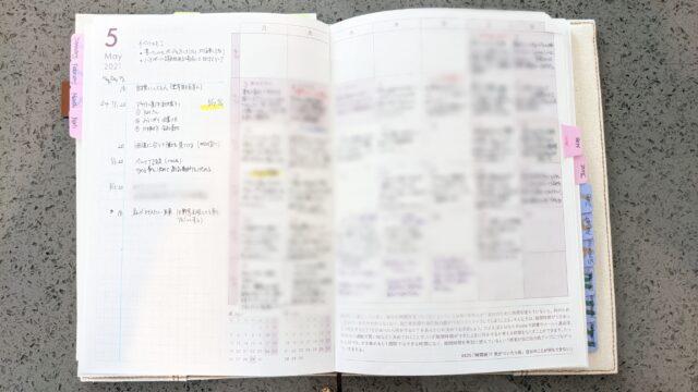 自分軸手帳5月