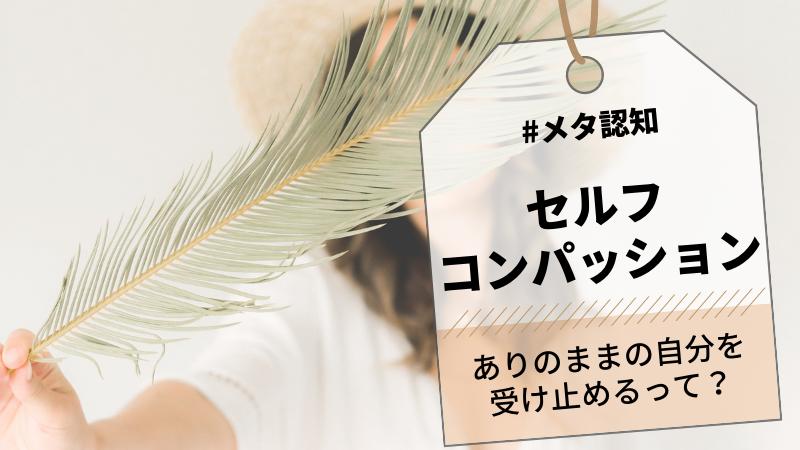 Famipedia-セルフコンパッション
