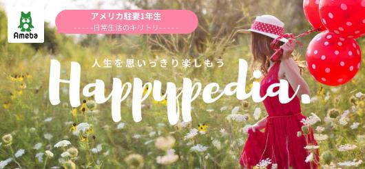 アメブロ_Happypedia